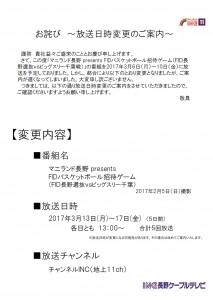 INC放送時間